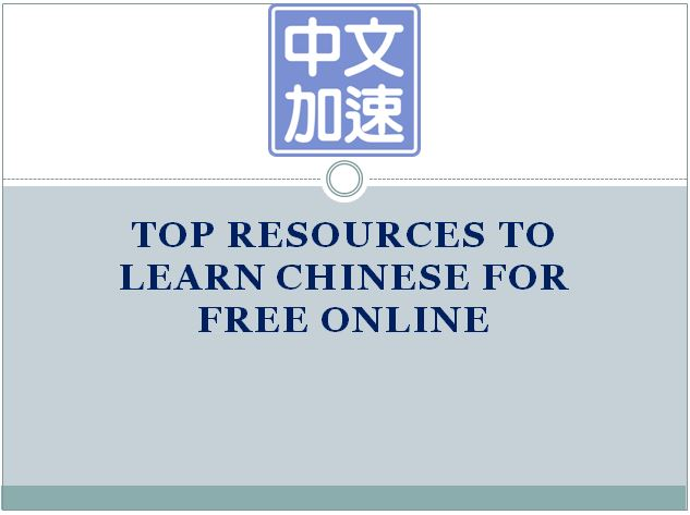 Top resources to learn chinese for free online